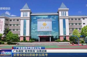 资格取消!广东通报高考移民治理进展:33人不符合广东省报名资格