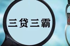"""【扫黑除恶】什么是""""三贷三霸""""? 有哪些危害?"""
