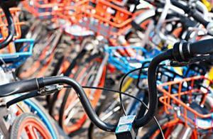 六部委:共享单车押金退款周期不应超过2日,原则上不得收取押金