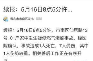 青岛市市南区一居民楼爆燃事故续报:1人遇难7人受伤