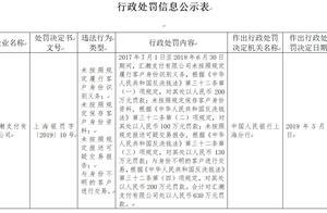 汇潮支付三项违规被罚630万 为714高炮等提供支付渠道屡被投诉