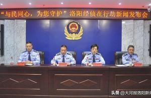 破获传销犯罪20起,涉案金额超10亿 洛阳警方通报打击经济犯罪情况