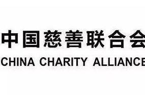 【祝贺】中天控股集团董事长楼永良当选中国慈善联合会副会长!