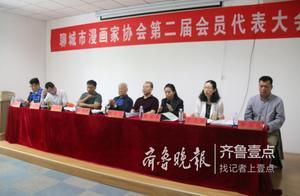 聊城市漫画家协会选举新一届班子,孙宝欣当选主席