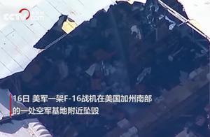 现场画面:美国一架F-16战机坠毁 空军基地被砸出大坑