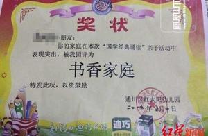 幼儿园奖状上现补钙广告,教育部门:已收回并批评