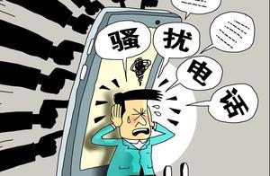 工信部约谈小米等30家企业:骚扰电话整改要短期内见效