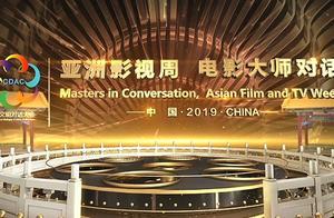 聚焦亚洲影视周:贾樟柯领衔电影大师对话,群贤毕至异彩纷呈