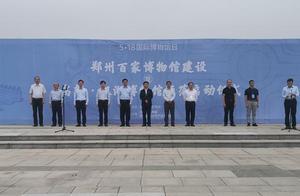 郑州首个博物馆聚落今日在高新区动工 按照规划,郑州三年内将建成上百家博物馆