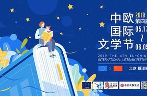 中欧国际文学节来了:读中欧文学,与作家面对面