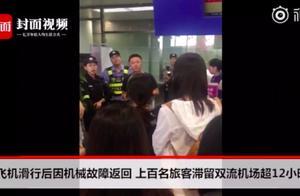 亚航飞机滑行后出故障,上百旅客滞留机场,登机时间尚不能确定
