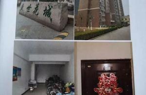 公告!济南市历城区法院将拍卖一处扣押房产 起拍价173万