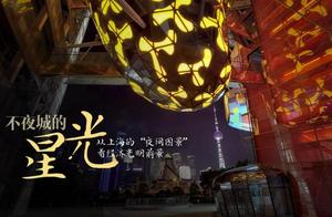 """上海为何不说""""晚安""""?NASA""""星光地图""""里竟藏着魔都这样的秘密……"""