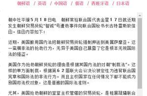 朝鲜就货轮被扣致信联合国秘书长:这是蛮横非法的抢劫