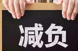 河南出台教育减负新政,严禁节假日、双休日补课或上新课!