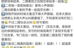 粉丝分享王力宏演唱会后记 获二嫂李靓蕾温柔回复
