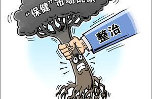 """内蒙古发布15起""""保健""""市场乱象典型案例"""