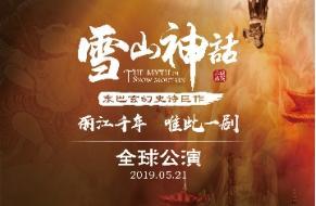全世界,看丽江|纳西三大史诗的交融,尽在《雪山神话》
