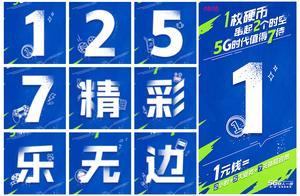 """一元启动""""沉浸式新体验"""" 咪咕掀起""""1257""""尝鲜狂欢潮"""
