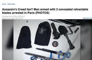 """真假""""刺客""""?法国男子携带利器被捕,自称角色扮演爱好者"""