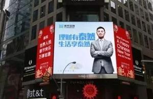 """泰然金融招股书""""藏""""秘密:因虚假宣传被处罚 关联公司争议不断"""
