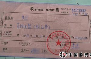 李先生投诉河南省锦美置业有限公司承诺优惠不履行