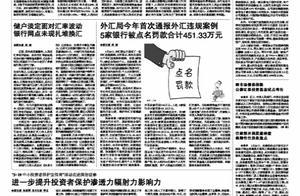"""充足政策工具为人民币汇率""""维稳""""专家称央行调控能力已被多次验证"""