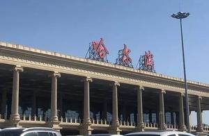 """哈尔滨机场扩建""""二跑道""""项目启动征地!有村民从砖瓦房,换得一套100㎡门市"""