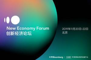 基辛格、布隆伯格、盖茨11月齐聚北京,大咖云集创新经济论坛抢先看