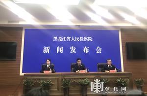 黑龙江省检察机关:黑恶线索移交清零、2018年受理案件起诉清零