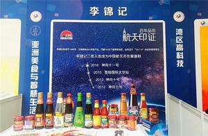 中华美食如何冲上太空?李锦记登陆广州科技周为您揭秘