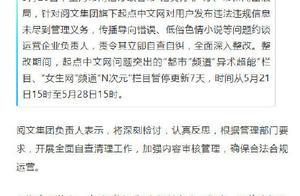 起点中文网被上海网信办等部门约谈 部分栏目停更