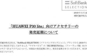 余波不断丨SoftBank等日本通讯运营商宣布延期发售华为新款