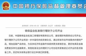 胡立峰:理财子公司开业 公募不等于公募基金了