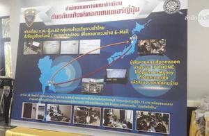 泰国破获一起日本电信诈骗团伙 专骗日本人