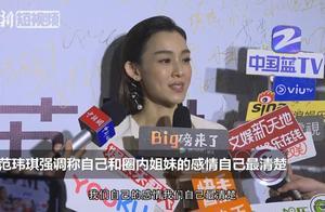 范玮琪回应未参与某综艺节目:与巡演时间有冲突