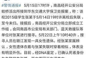江西 22 岁失联女大学生确认死亡
