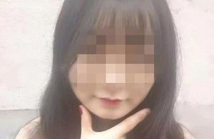 江西22岁失联女大学生失联9天,遗体被发现,已确认死亡!