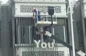 拆!东莞这些广告牌、防盗网被清拆,消除道路安全隐患