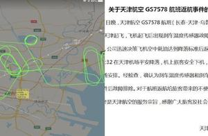 天津航空盘旋3小时返航:刹车设备故障