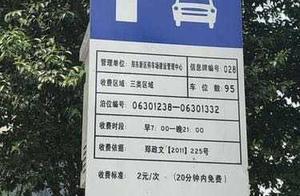 注意!郑州警方打掉一个冒充停管人员诈骗团伙 三招教你辨别正规停管员