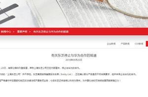 """东芝中国:""""上海东芝公司""""不存在 未停止与华为的合作"""