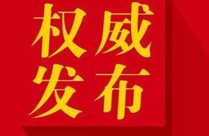 广西公布最新一批人事信息,涉及桂林北海百色来宾!