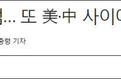 """美国多次催促韩国封杀华为 韩媒:又成""""夹心饼"""""""