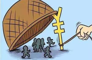 防范非法集资(二)|| 非法集资的界定标准及涉及罪名