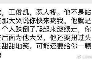 """190524""""表里不一""""王俊凯 明明受伤也会给你微笑温柔"""
