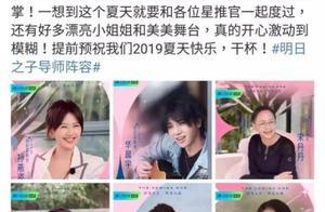 《明日之子3》导师阵容公布,孙燕姿让人意外,而她被质疑不够格