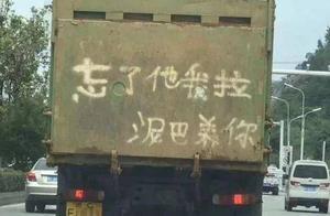 货车尾部的字让交警哭笑不得,却不知只是因这个原因