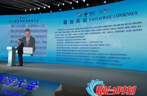 第二届世界老年旅游大会开幕《烟台共识》发布