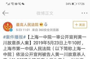 """""""悲观厌世不是伤害他人的理由""""……上海杀童案犯,死刑!"""